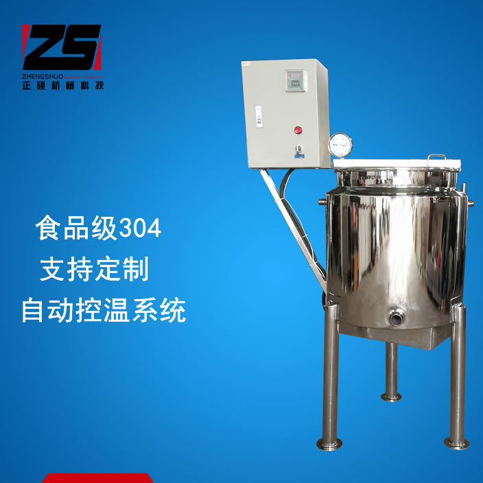 厂家直销不锈钢控温电加热搅拌桶双层导热油溶解混合机洗衣液生产