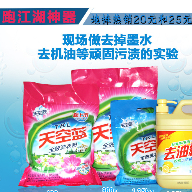 Manufacturers of direct marketing fair popular welfare washing powder detergent set manufacturers special offer