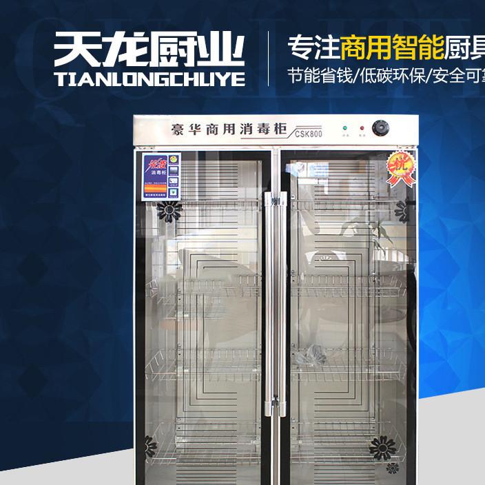 商用不锈钢消毒柜双门立式高温热风循环消毒碗柜不锈钢餐具消毒柜