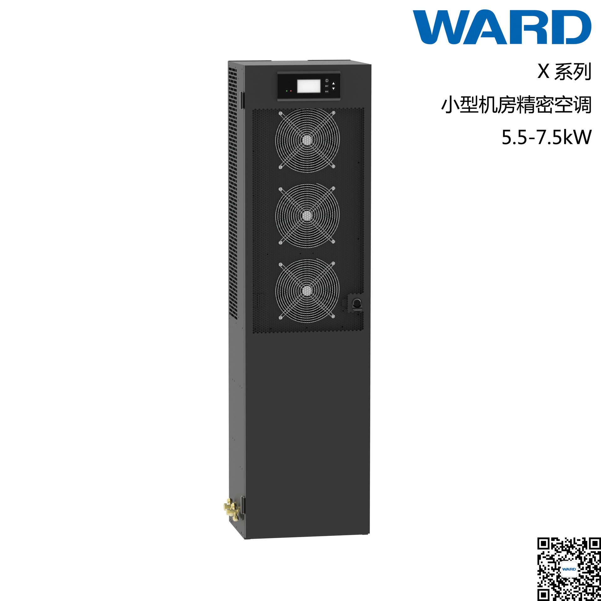沈阳WARD韦德X系列小型实验室,档案室空调,博物馆空调,精密空调,变电所空调,电梯间空调,基站空调,酒窖空调