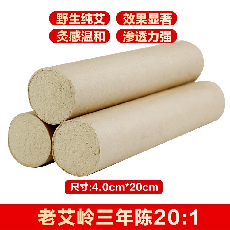 Moxibustion three years of 4 cm moxibustion Chen manual 20:1 add thick moxibustion moxibustion manufacturers direct