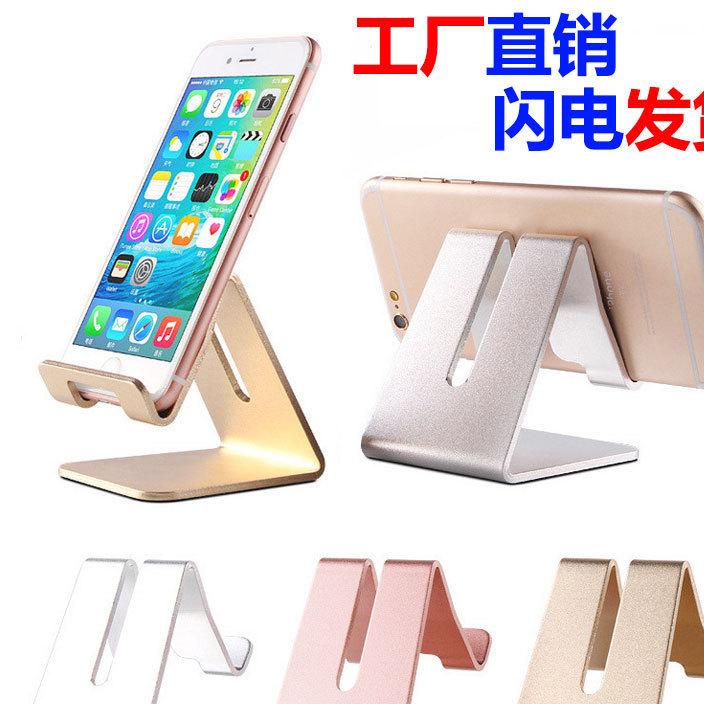 手机桌面支架 铝合金金属手机支架 调节ipad支架 转轴支架厂家