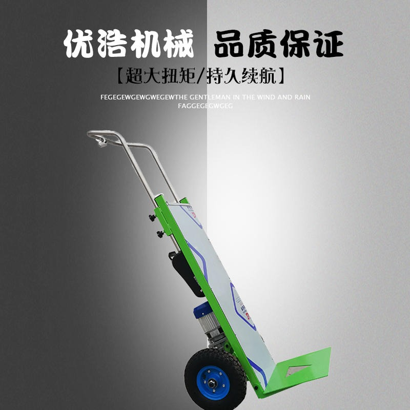 Supply you hao machinery model 2-160 electric transporter climbing car automatic upstairs magic tool