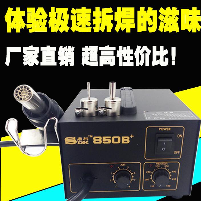专业生产 850B+气泵式热风枪 贴片式850拆焊台 保证质量 支持OEM