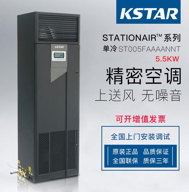 科士达精密空调ST005FAAAANNT 5.5KW单冷空调 机房专用空调上送风
