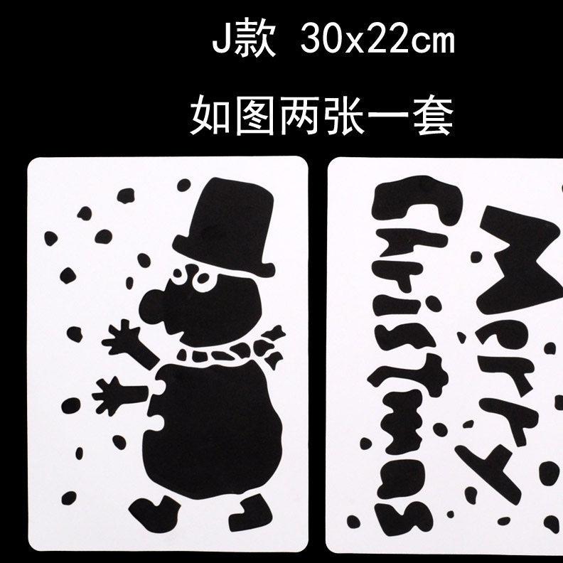 港恒圣诞彩喷模板圣诞玻璃喷板 圣诞喷雪模版 纸质橱窗喷雪120g