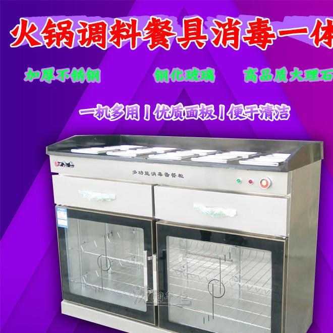 1米火锅店调料柜酱料台麻辣烫自助调料台不锈钢大理石备餐消毒柜