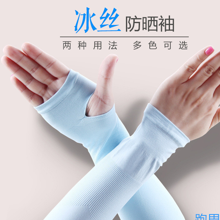 Run ice cream sunscreen sleeve in summer men and women anti-uv cycling driving gloves 52g