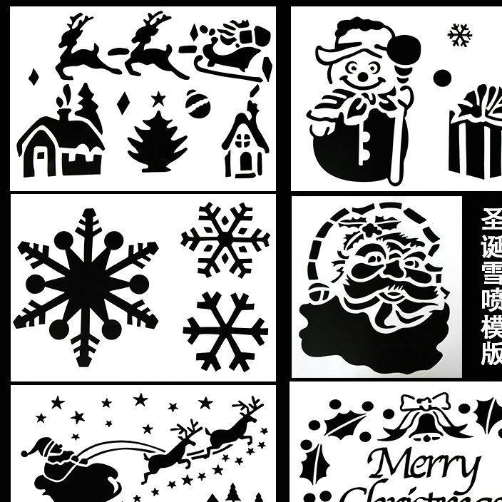 圣诞橱窗喷雪模版彩喷模板大号圣诞玻璃喷板圣诞喷雪模版(6张装