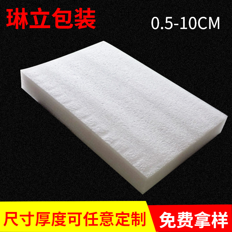 High density epe pearl cotton board heat insulation coated pearl cotton board anti - shock anti - static pearl cotton processing custom