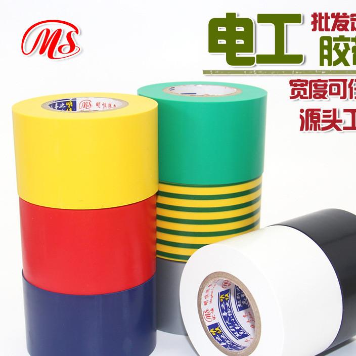 明慎宽电工胶布绝缘胶布PVC电工胶带4.5宽18米长8色任选批发包邮