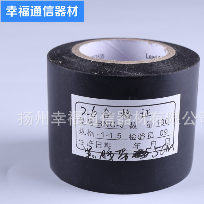 厂家定制批发pvc阻燃电工胶带 黑色绝缘电线胶带opp封缄胶带5cm