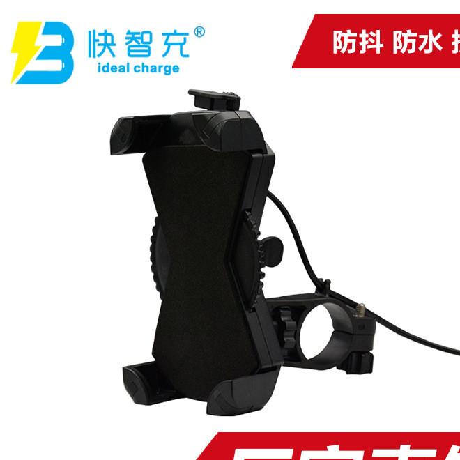 摩托车手机支架 电动车手机支架可充电GPS导航带USB四角防水防震