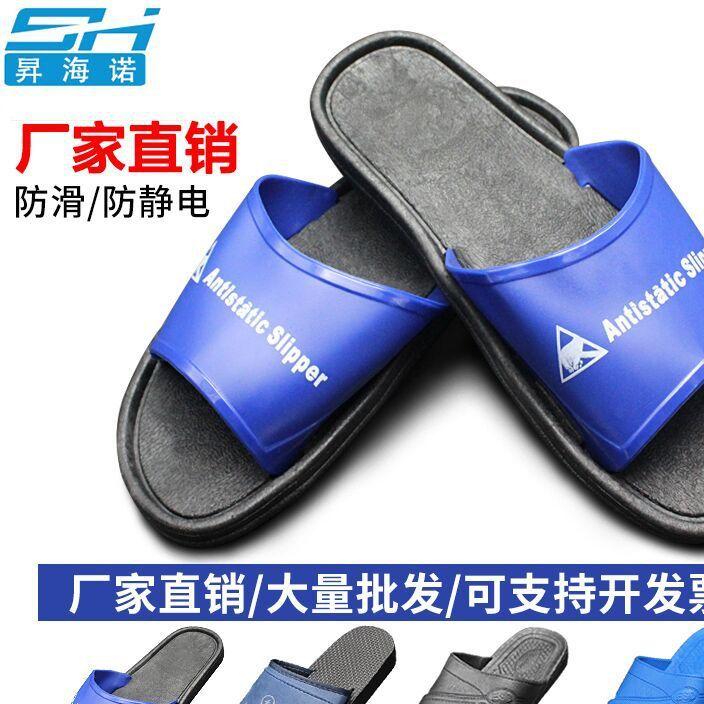 特价促销防静电PVC拖鞋防滑防静电凉鞋无尘室专用现货批发