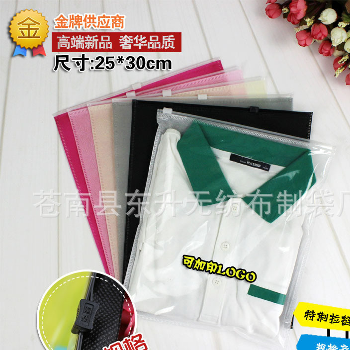 To sample custom clothing zipper bag non-woven zipper bag antifreeze clothing packaging bags