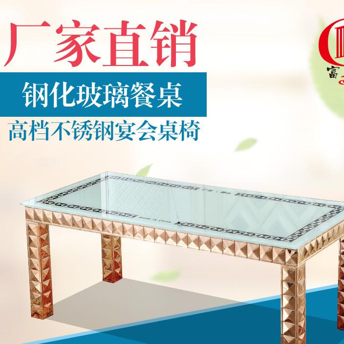 富贵岛新款菱形钢化玻璃餐桌 可定制酒店餐厅饭店不锈钢餐台