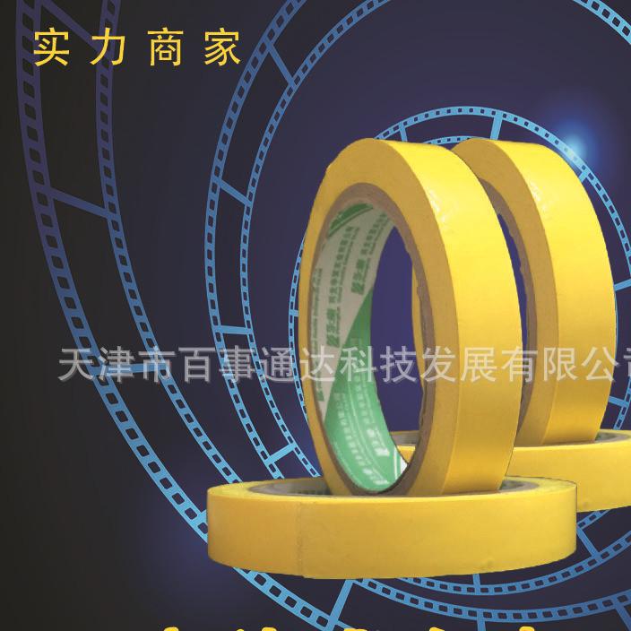 [百特地板胶带] PVC黄色电工胶带 彩色 天津胶带定制尺寸