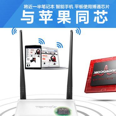 Tenda腾达n300无线路由器 wifi穿墙王300M智能家用无限路由器有线