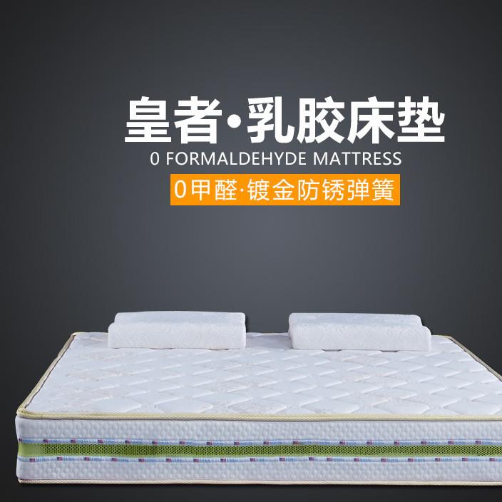 皇者乳胶床垫 星级酒店防锈弹簧床垫 厂家批发定制席梦思床垫