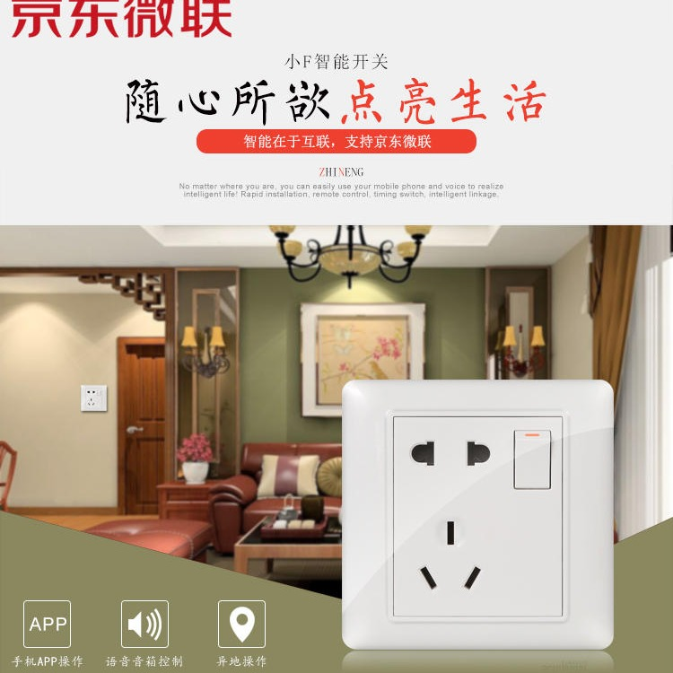 Support jingyu jingdong WIFI smart switch dingdong speaker voice control model 86 wall socket XFSW-WIFI remote control switch mobile phone online timing switch operation free of mail
