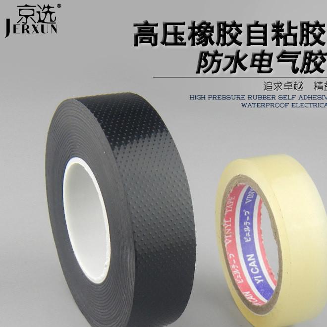 京选电工胶带高压胶布绝缘自粘专业防水PVC电气德国日本五金电料