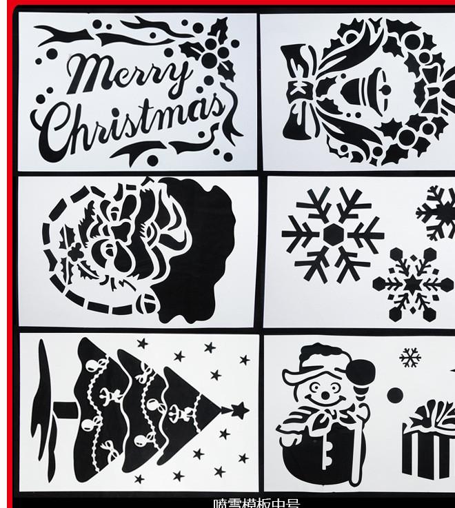 圣诞喷雪模板 喷雪模型 玻璃橱窗装饰喷画模板 多图案