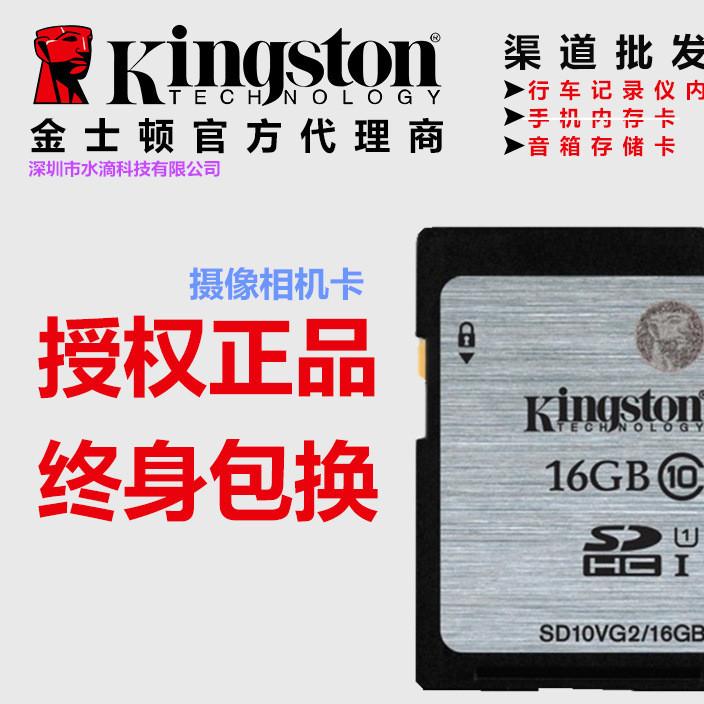金士顿SD卡16G内存卡 8G CLASS10高速相机卡 32g存储卡相机卡64G