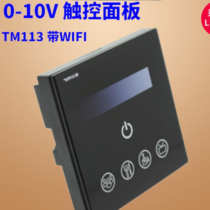 0-10V调光控制器 WIFI+触控WiFi 触摸面板调光器 TM113A新款