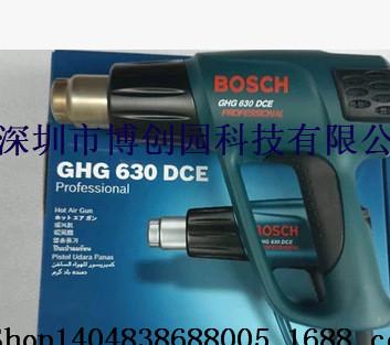 原装BOSCH进口博世热风枪GHG630DCE 数显调温工业风枪 2000W
