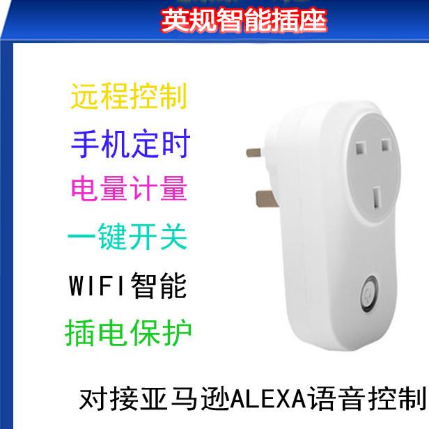 Alexa voice control/gb power meter switch socket wifi smart socket timing socket