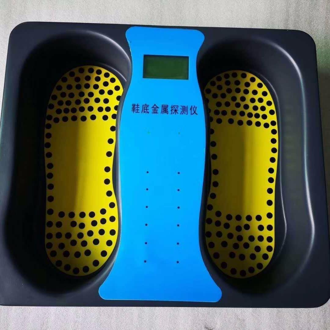 北京鞋底检验仪,鞋底探测器 安检设备 鞋底检测仪