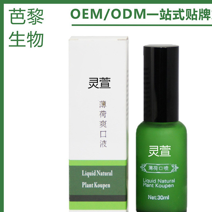 口气清新剂 OEM加工除口腔异味清洁玫瑰味去口臭 口气清新剂