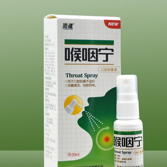 喉咽宁口腔喷剂oem贴牌 口腔溃疡口臭特效口腔清新喷剂代加工厂家
