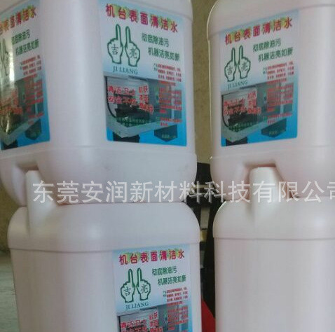 Manufacturers direct machine surface cleaner machine stain cleaner heavy grease cleaner kitchen cleaner