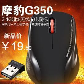 正品摩豹G350无线鼠标10米距离无线光电鼠标 迷你接收器