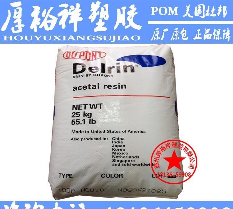 POM/美国杜邦/588P 耐磨pom原料 汽车部件 运动器材 电动工具配件