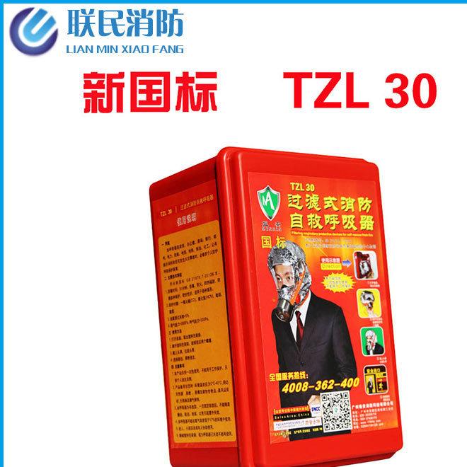 TZL30火灾逃生面具 消防面具 防烟面罩 呼吸器防毒面罩 防毒