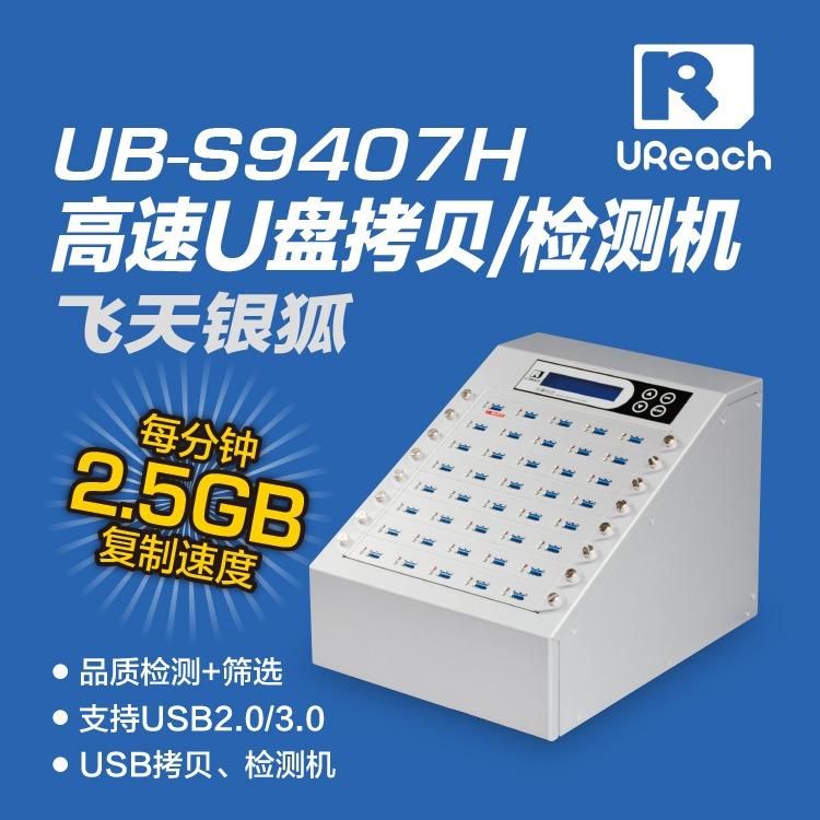 USB3.0移动硬盘拷贝机佑华UB-S9407H 高速拷贝U盘严格比对母盘