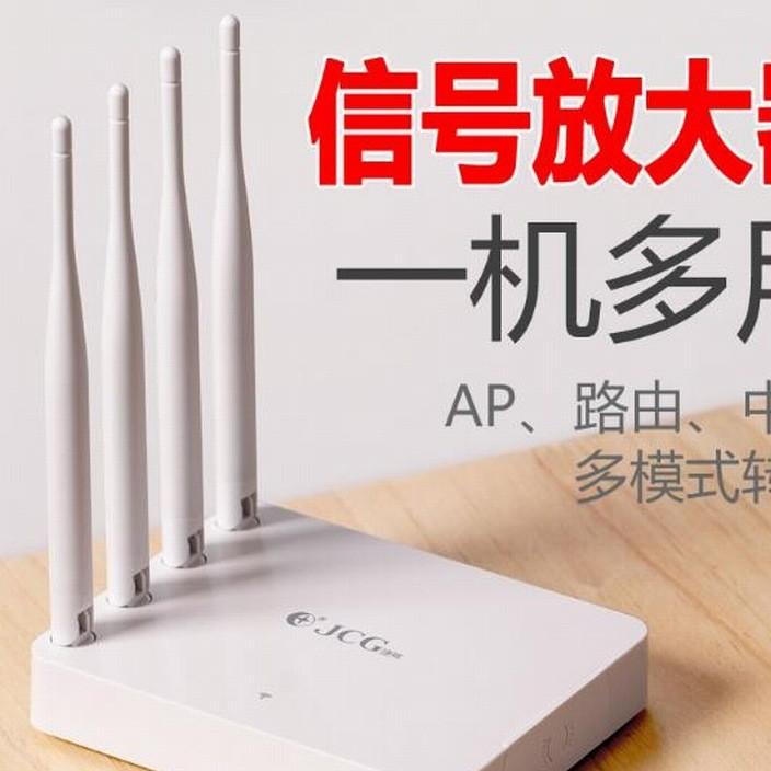 JCG/捷希Q8智能无线路由器 WiFi信号放大器穿墙中继器增强扩展器