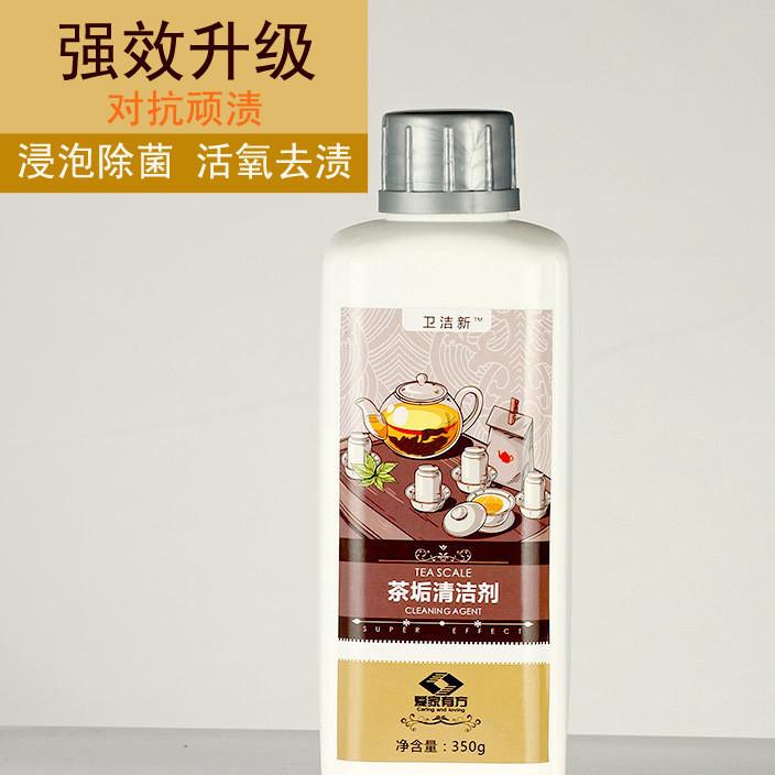 强力茶渍清洗剂水垢贴牌衣物浸泡去污粉除垢剂过碳酸钠茶杯芳香剂