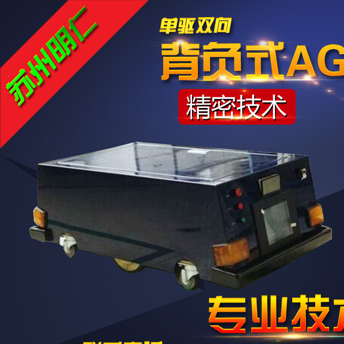 Intelligent van logistics platform car automatically guide agv car three-dimensional storage automatic logistics van