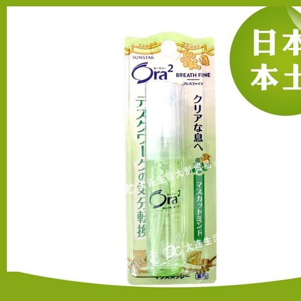 日本原装进口皓乐齿清新口气去除口气异味便捷式口喷6ml葡萄薄荷