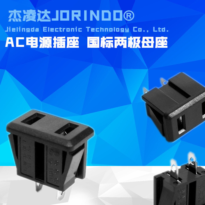 AC电源插座 美标/国标插座 二扁孔工业插座 中国美国日本台湾插座