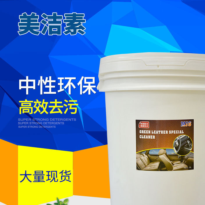 Environmental protection neutral car leather special cleaner car interior cleaner furniture leather cleaner wholesale