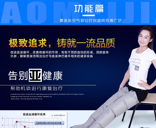 奥美佳气动按摩仪空气波按摩仪腿部按摩充气按摩治疗仪器
