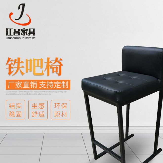 厂家生产直销酒吧KTV高脚软垫铁椅铁艺吧台椅简约餐椅可支持定制