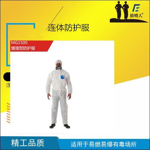 放哨人微护佳MG1500.白色增强型防化服 防护服装 化学防护服