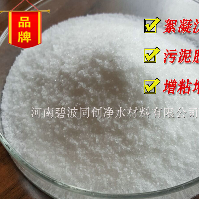 Gold spinning softener anionic polyacrylamide purpose thickening and viscosity agent polyacrylamide manufacturers price