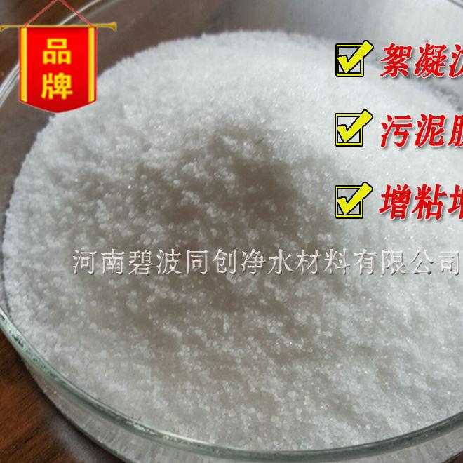 Gold spinning softener anionic polyacrylamide purpose thickening and viscosity agent polyacrylamide manufacturers price