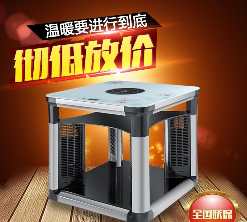 奇炬电暖桌 电暖炉 QJ-3000-A8-10暖冬必备 健康环保 家居新选择